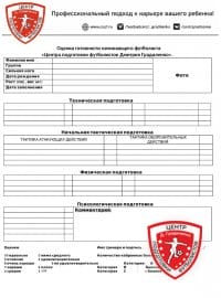 В «Центре начальной подготовки футболистов Дмитрия Градиленко» вводится отчет готовности юного футболиста