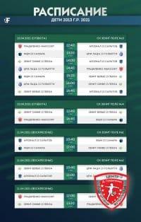 AFL WORLD CUP 2021: КОМАНДЫ ЦЕНТРА 2012 Г.Р. И 2013 Г.Р. ГОТОВЯТСЯ СЫГРАТЬ НА ТУРНИРЕ В ПЕНЗЕ