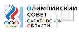 Олимпийский совет Саратовской области